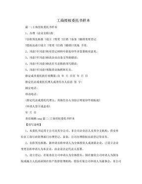 工商授权委托书样本.doc