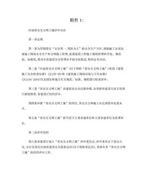 河南省安全文明工地评审办法.doc
