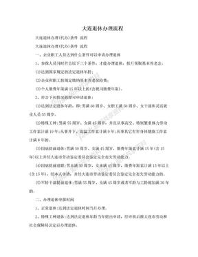 大连退休办理流程.doc