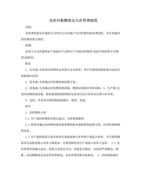 仓库回收物资出入库管理制度.doc