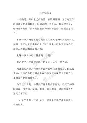 共产党宣言中英对照.doc