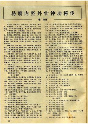 易筋经内坚外壮神功秘传.pdf