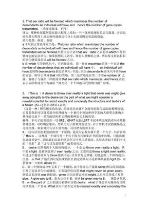 GRE阅读难句教程_杨鹏.doc