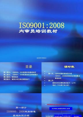 ISO9001:2008内审员培训教材.ppt