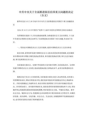 中共中央关于全面推进依法治国重大问题的决定(全文).doc
