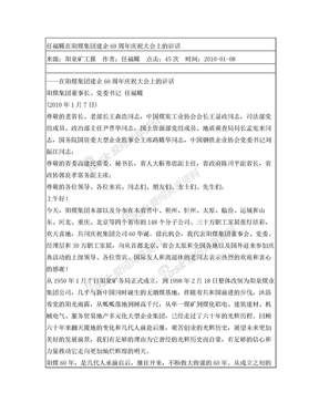 任福耀在阳煤集团建企60周年庆祝大会上的讲话.doc