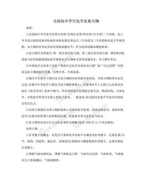 全国高中学生化学竞赛大纲.doc
