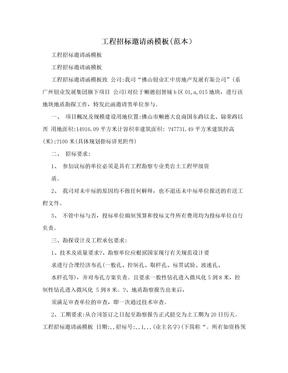 工程招标邀请函模板(范本).doc