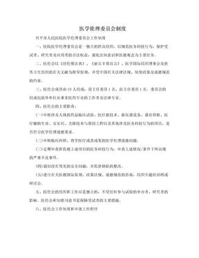 医学伦理委员会制度.doc