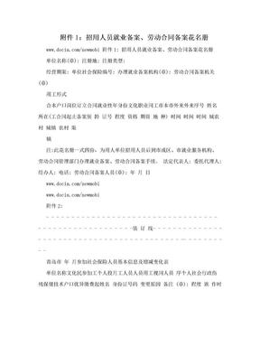 附件1:招用人员就业备案、劳动合同备案花名册.doc