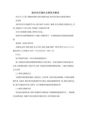 杭州市区城市支路基本解读.doc
