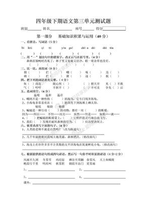 人教版四年级下册语文试题新课标人教版四年级下册语文第三单元试卷.doc