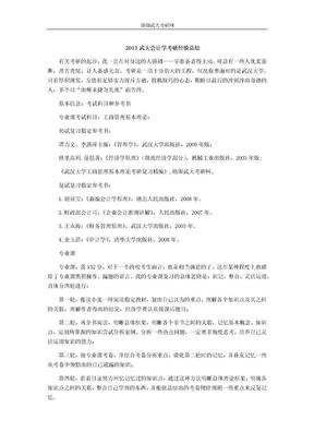 2013武大会计学考研经验总结.docx