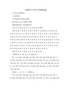 [宝典]六十甲子吉凶时辰表.doc