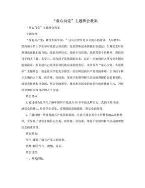 """""""童心向党""""主题班会教案.doc"""