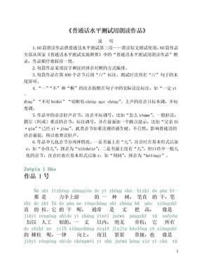 普通话考试_60篇朗读文章.doc