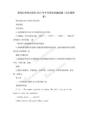 黑龙江省哈尔滨市2017年中考英语真题试题(含扫描答案).doc