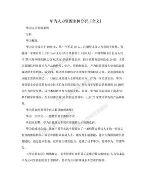 华为人力资源案例分析_[全文].doc