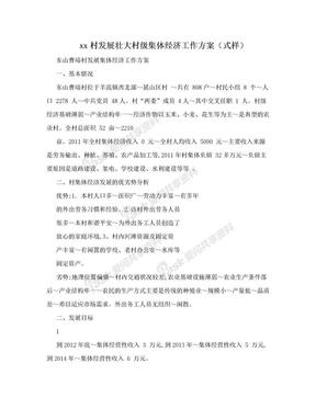 xx村发展壮大村级集体经济工作方案(式样).doc