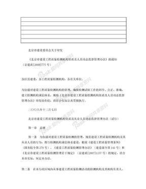 北京市建设工程质量检测机构资质及从业人员动态监督管理办法.doc