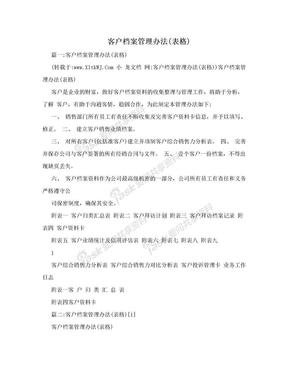 客户档案管理办法(表格).doc