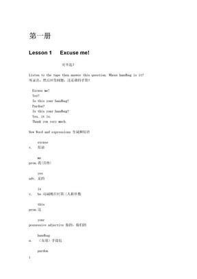 新概念英语(1-4册全)总文本.doc
