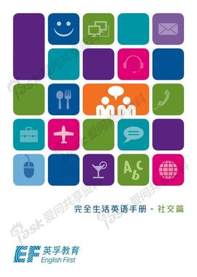 完全生活英语手册--生活篇.pdf