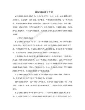 校园网站设计方案.doc