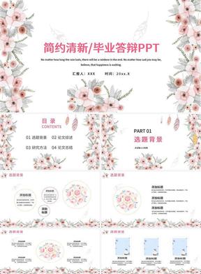 简约清新 毕业答辩PPT模板.pptx