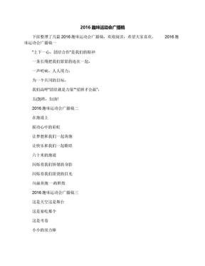 2016趣味运动会广播稿.docx