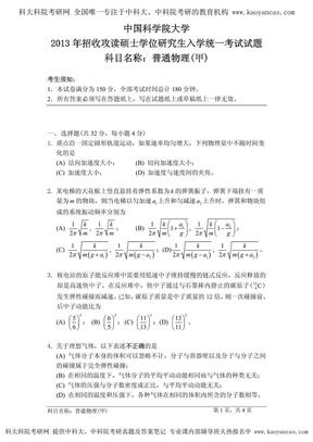 2013年中科院 617普通物理(甲) 考研真题 考研答案.pdf