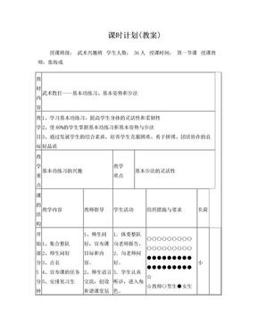 武术课教案(1).doc