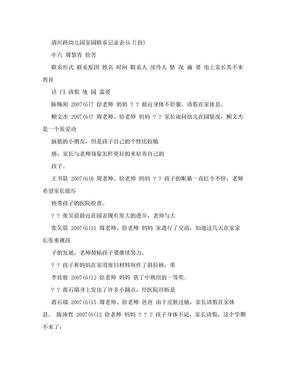 清河路幼儿园家园联系记录表(6月份)[教育].doc