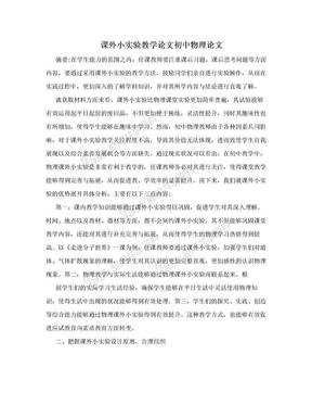课外小实验教学论文初中物理论文.doc
