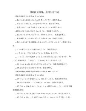 日语听说指导:实用生活日语.doc