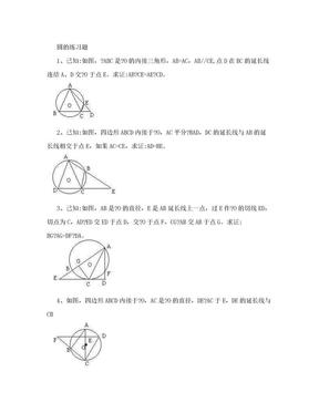初三数学圆的练习题.doc