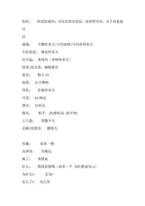 简单韩语中文发音.doc