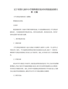 平行四边形说课稿3.doc