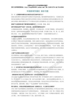 中国新闻传播史课后习题.pdf