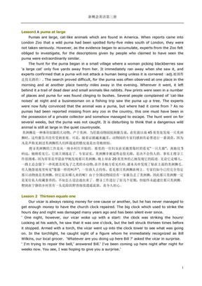 新概念英语第三册(中英文对照).doc