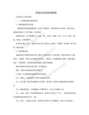 医院信息科培训材料.doc