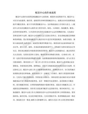 配送中心的作业流程.doc