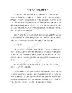 中华优秀传统文化教育.doc
