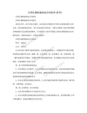 百世汇通快递承包合同范本(参考).doc