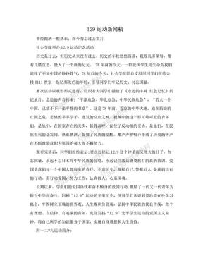 129运动新闻稿.doc