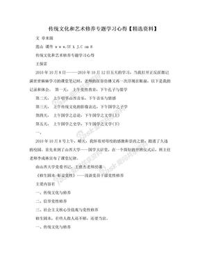 傳統文化和藝術修養專題學習心得【精選資料】.doc