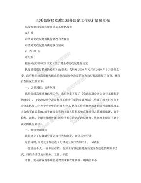 纪委监察局党政纪处分决定工作执行情况汇报.doc