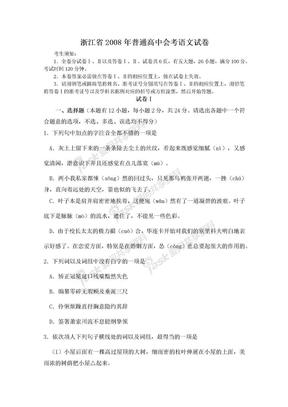 2008浙江省2008年普通高中语文会考试卷(附答案).docx