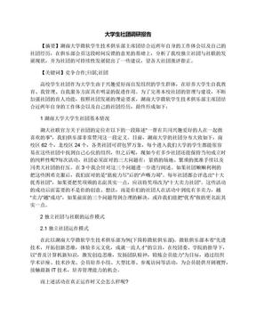 大学生社团调研报告.docx