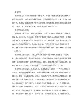 """""""大学生职业理想""""论文.doc"""